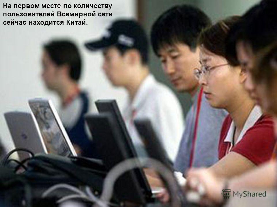 На первом месте по количеству пользователей Всемирной сети сейчас находится Китай.