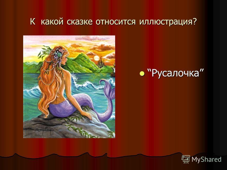 К какой сказке относится иллюстрация? Русалочка Русалочка