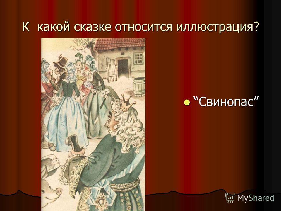 К какой сказке относится иллюстрация? Свинопас Свинопас