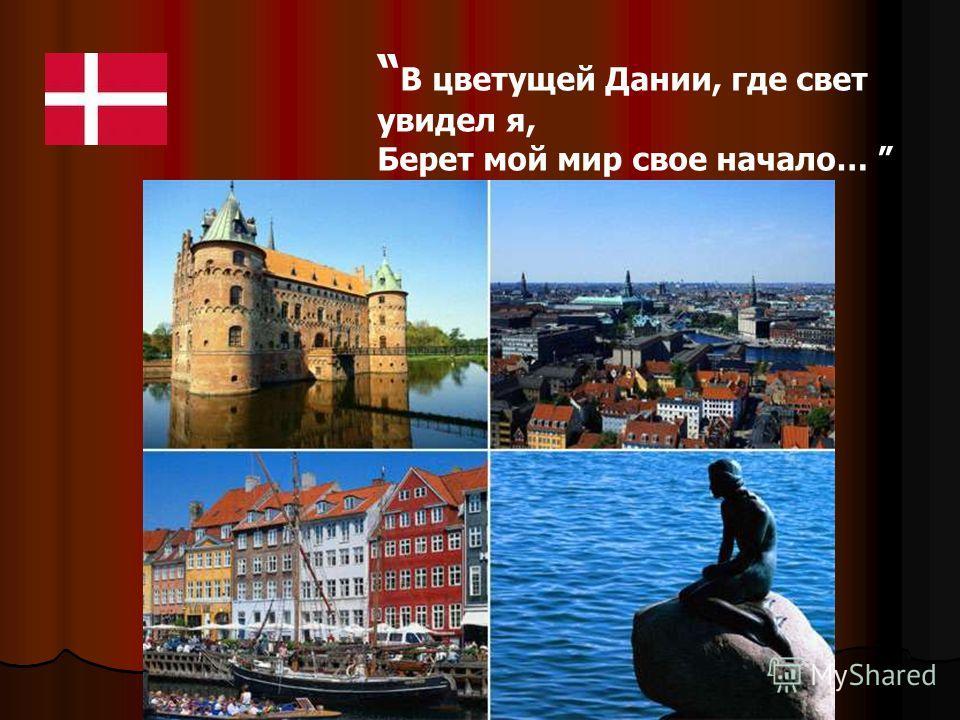 Страна, родина Андерсена В цветущей Дании, где свет увидел я, Берет мой мир свое начало…