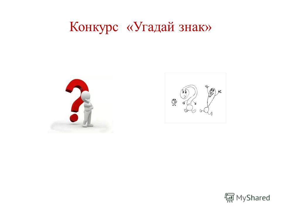 Конкурс «Угадай знак»