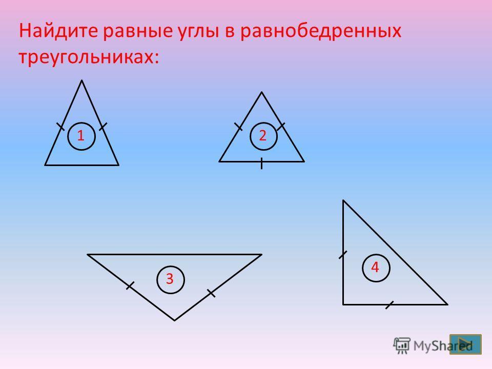 Найдите равные углы в равнобедренных треугольниках: 1 3 2 4