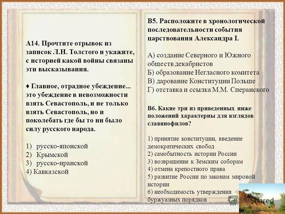 А14. Прочтите отрывок из записок Л.Н. Толстого и укажите, с историей какой войны связаны эти высказывания. Главное, отрадное убеждение... это убеждение в невозможности взять Севастополь, и не только взять Севастополь, но и поколебать где бы то ни был