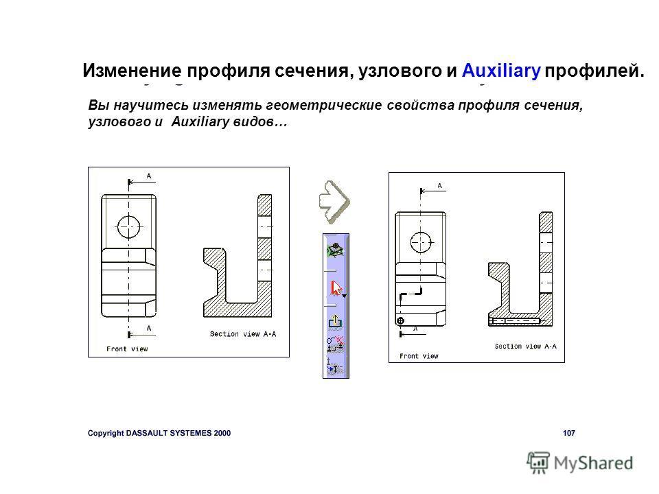 Изменение профиля сечения, узлового и Auxiliary профилей. Вы научитесь изменять геометрические свойства профиля сечения, узлового и Auxiliary видов…