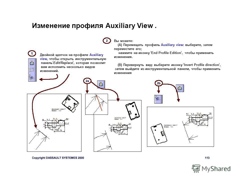 Изменение профиля Auxiliary View. Двойной щелчок на профиле Auxiliary view, чтобы открыть инструментальную панель'Edit/Replace', которая позволит вам исполнить несколько видов изменений. Вы можете: (А) Перемещать профиль Auxiliary view: выберите, зат