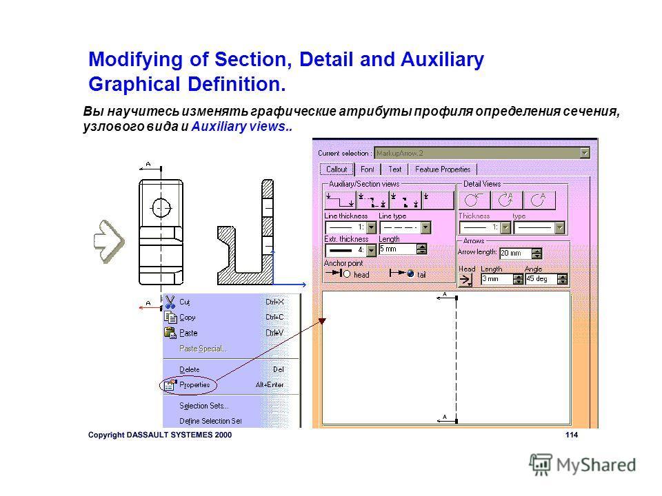 Modifying of Section, Detail and Auxiliary Graphical Definition. Вы научитесь изменять графические атрибуты профиля определения сечения, узлового вида и Auxiliary views..