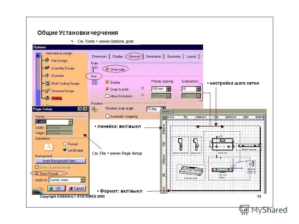 Общие Установки черчения См. Tools + меню Options для: настройка шага сетки линейка: вкл\выкл См. File + меню Page Setup Формат: вкл\выкл