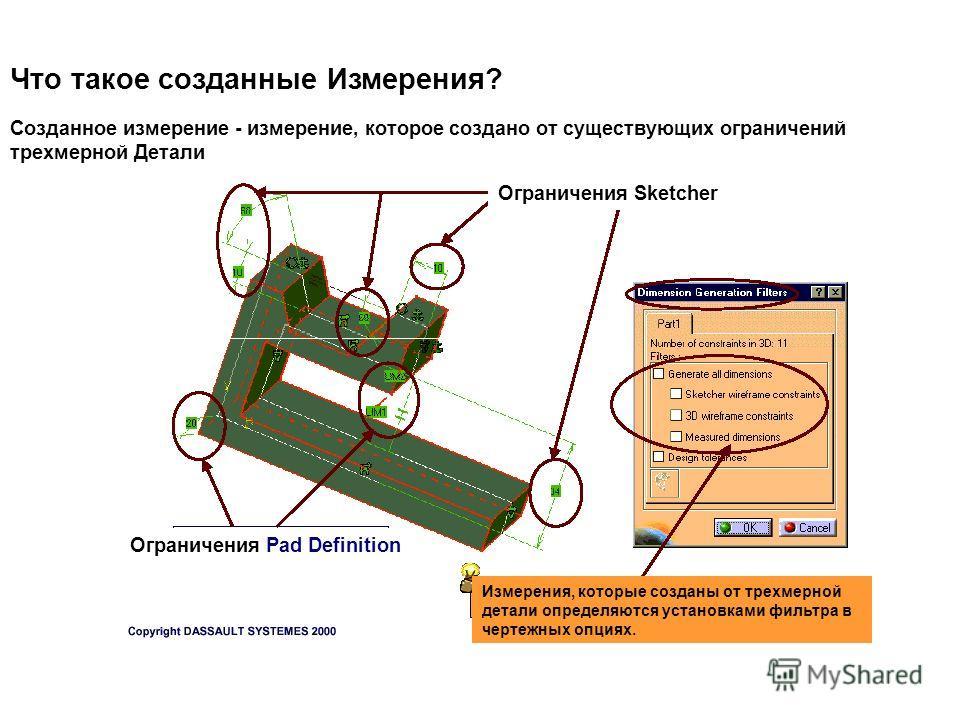Что такое созданные Измерения? Созданное измерение - измерение, которое создано от существующих ограничений трехмерной Детали Ограничения Sketcher Ограничения Pad Definition Измерения, которые созданы от трехмерной детали определяются установками фил