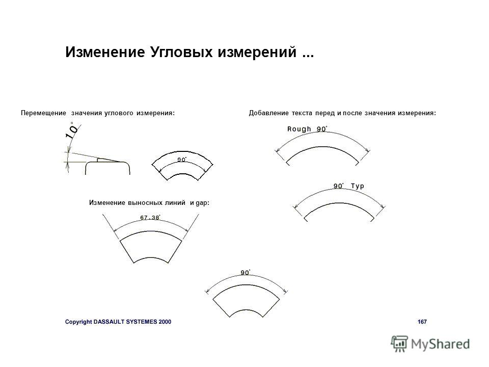 Изменение Угловых измерений... Перемещение значения углового измерения:Добавление текста перед и после значения измерения: Изменение выносных линий и gap: