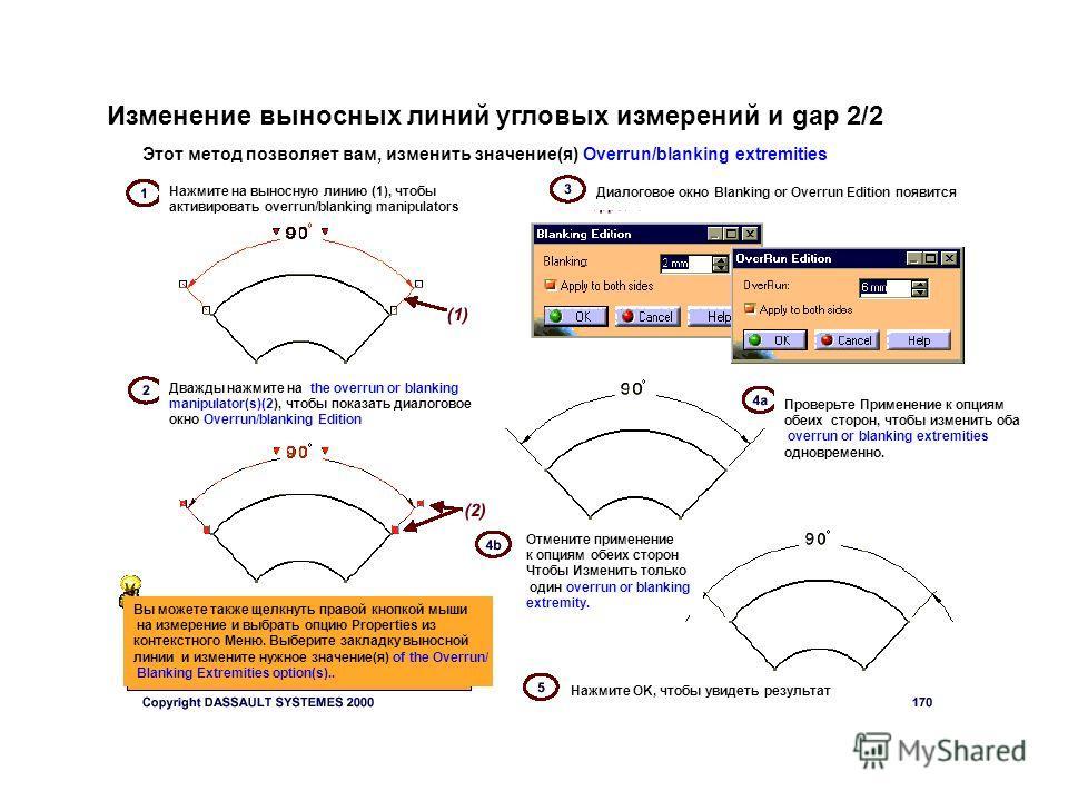 Изменение выносных линий угловых измерений и gap 2/2 Этот метод позволяет вам, изменить значение(я) Overrun/blanking extremities Нажмите на выносную линию (1), чтобы активировать overrun/blanking manipulators Диалоговое окно Blanking or Overrun Editi