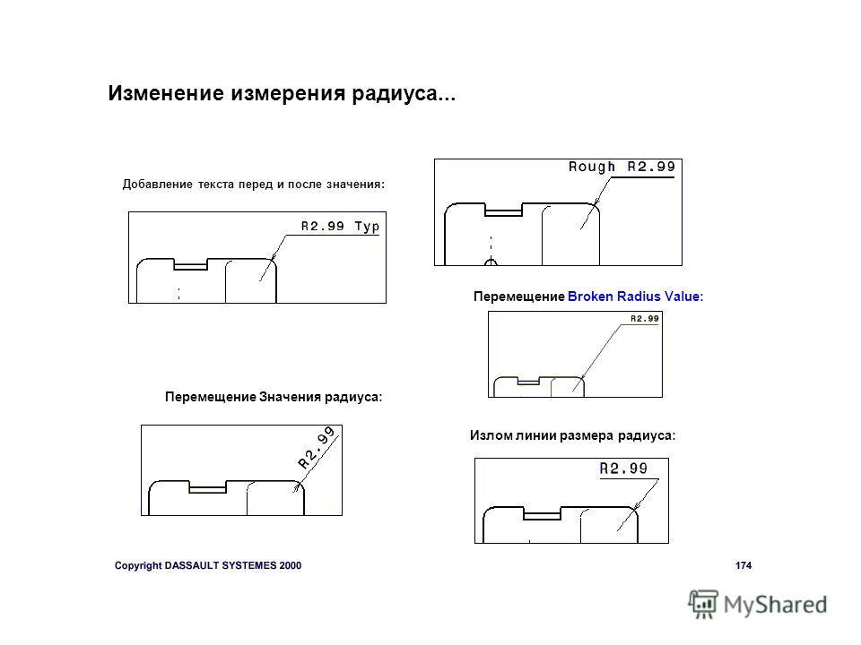 Изменение измерения радиуса... Добавление текста перед и после значения: Перемещение Broken Radius Value: Перемещение Значения радиуса: Излом линии размера радиуса: