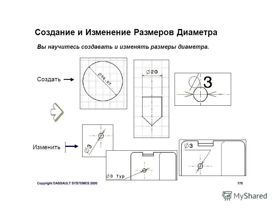 Создание и Изменение Размеров Диаметра Вы научитесь создавать и изменять размеры диаметра. Создать Изменить