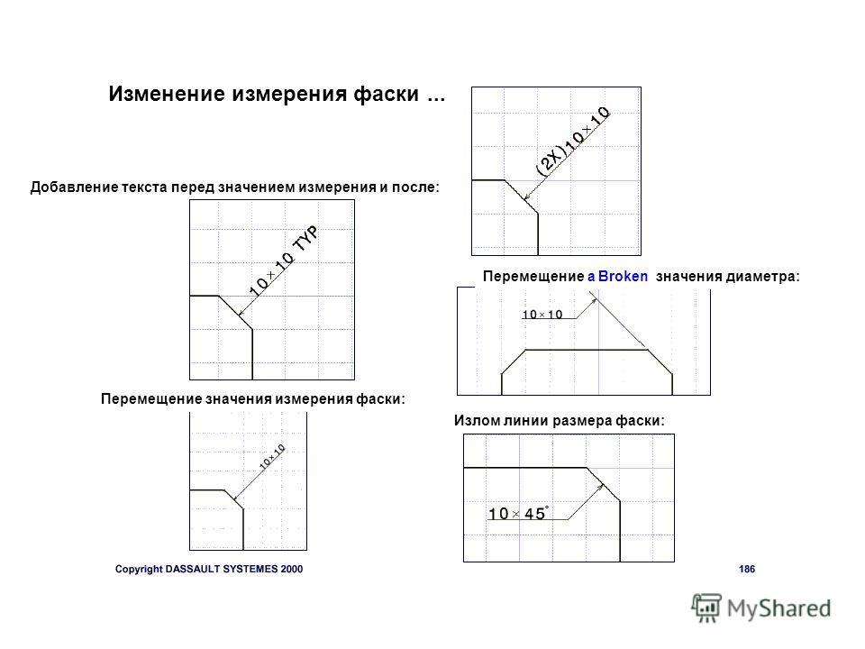 Изменение измерения фаски... Добавление текста перед значением измерения и после: Перемещение значения измерения фаски: Перемещение a Broken значения диаметра: Излом линии размера фаски: