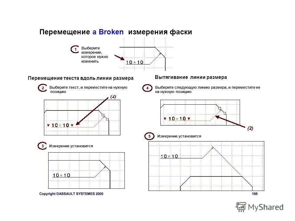 Перемещение a Broken измерения фаски Выберите измерение, которое нужно изменить Перемещение текста вдоль линии размера Вытягивание линии размера Выберите текст, и переместите на нужную позицию Выберите следующую линию размера, и переместите ее на нуж