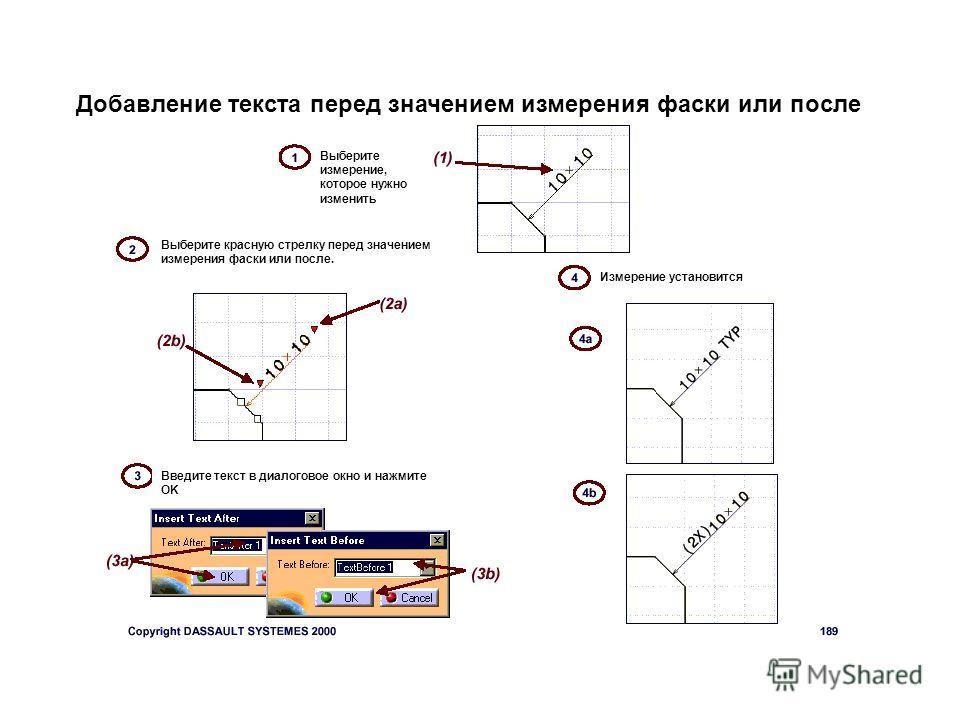 Добавление текста перед значением измерения фаски или после Выберите измерение, которое нужно изменить Выберите красную стрелку перед значением измерения фаски или после. Введите текст в диалоговое окно и нажмите OK Измерение установится