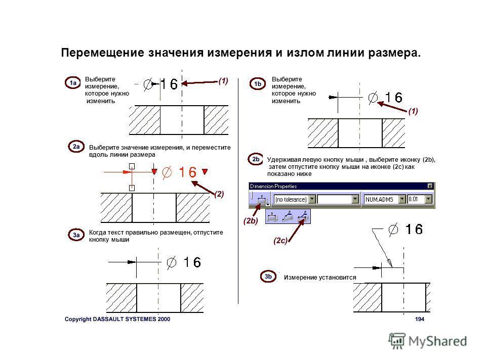 Перемещение значения измерения и излом линии размера. Выберите измерение, которое нужно изменить Выберите измерение, которое нужно изменить Выберите значение измерения, и переместите вдоль линии размера Удерживая левую кнопку мыши, выберите иконку (2