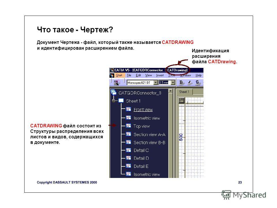 Что такое - Чертеж? Документ Чертежа - файл, который также называется CATDRAWING и идентифицирован расширением файла. CATDRAWING файл состоит из Структуры распределения всех листов и видов, содержащихся в документе. Идентификация расширения файла CAT