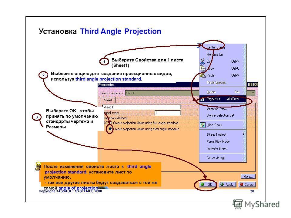Установка Third Angle Projection Выберите Свойства для 1 листа (Sheet1) Выберите опцию для создания проекционных видов, используя third angle projection standard. Выберете OK, чтобы принять по умолчанию стандарты чертежа и Размеры После изменения сво