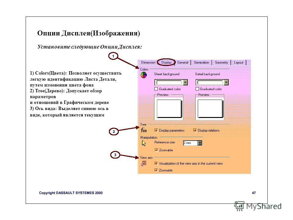 Опции Дисплея(Изображения) Установите следующие Опции Дисплея: 1) Colors(Цвета): Позволяет осуществить легкую идентификацию Листа Детали, путем изменения цвета фона 2) Tree(Дерево): Допускает обзор параметров и отношений в Графическом дереве 3) Ось в