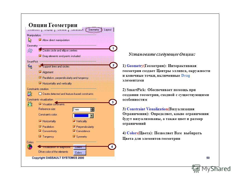 Установите следующее Опции: Опции Геометрии 1) Geometry(Геометрия): Интерактивная геометрия создает Центры эллипса, окружности и конечные точки, включенные Drag элементами 2) SmartPick: Обеспечивает помощь при создании геометрии, сходной с существующ