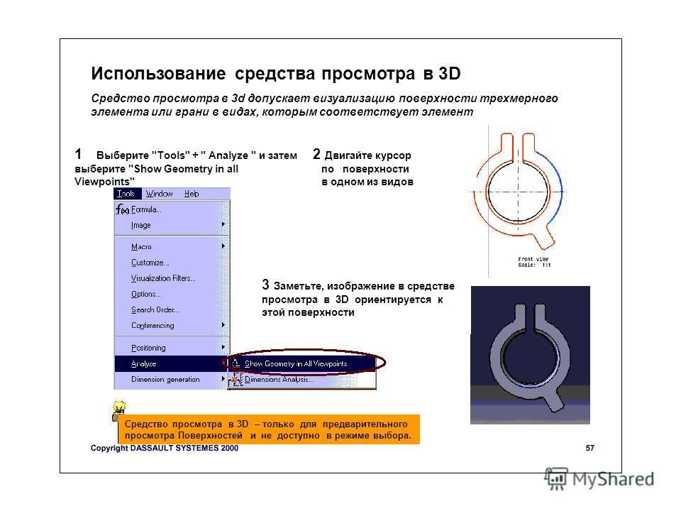 Использование средства просмотра в 3D Средство просмотра в 3d допускает визуализацию поверхности трехмерного элемента или грани в видах, которым соответствует элемент 1 Выберите