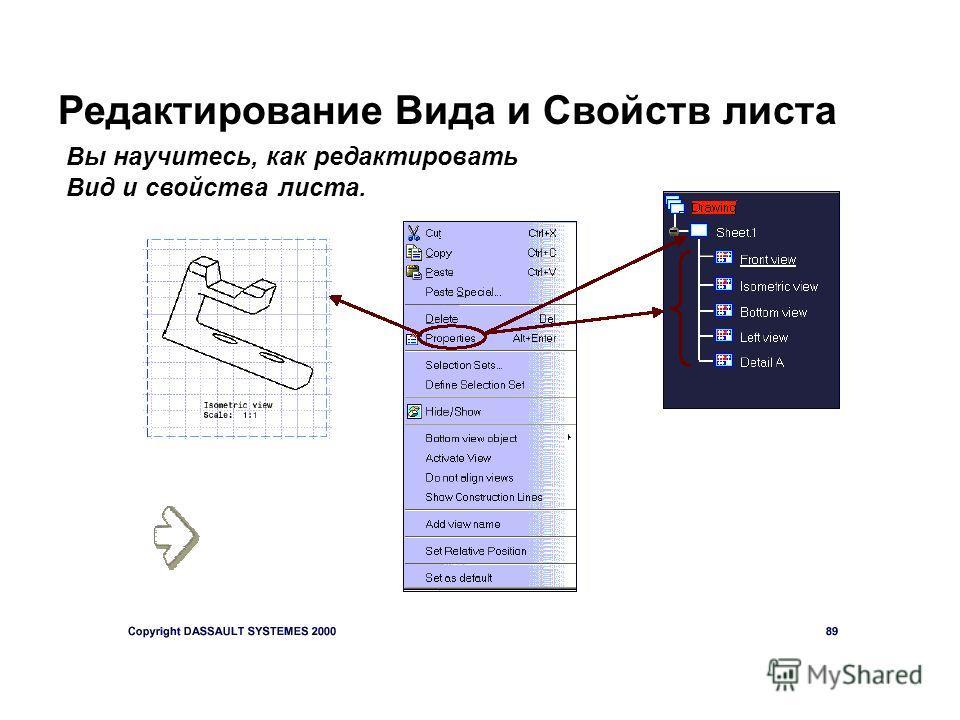 Редактирование Вида и Свойств листа Вы научитесь, как редактировать Вид и свойства листа.