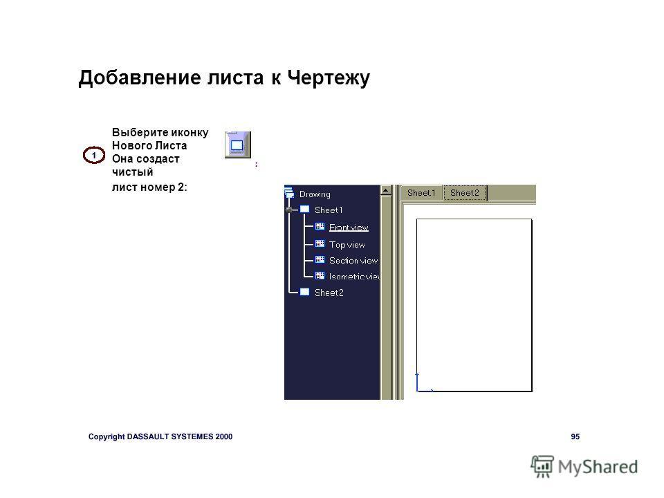 Добавление листа к Чертежу Выберите иконку Нового Листа Она создаст чистый лист номер 2: