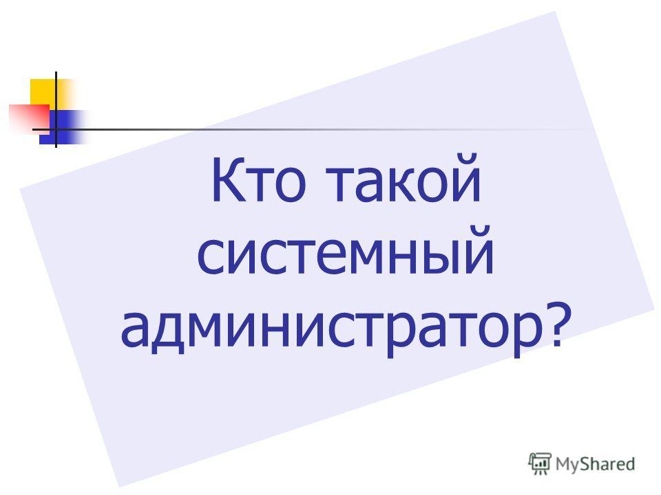 Кто такой системный администратор?
