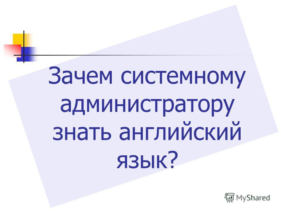 Зачем системному администратору знать английский язык?