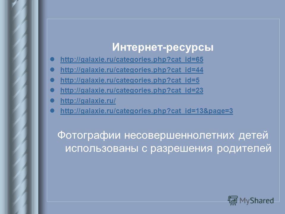 Интернет-ресурсы http://galaxie.ru/categories.php?cat_id=65 http://galaxie.ru/categories.php?cat_id=44 http://galaxie.ru/categories.php?cat_id=5 http://galaxie.ru/categories.php?cat_id=23 http://galaxie.ru/ http://galaxie.ru/categories.php?cat_id=13&
