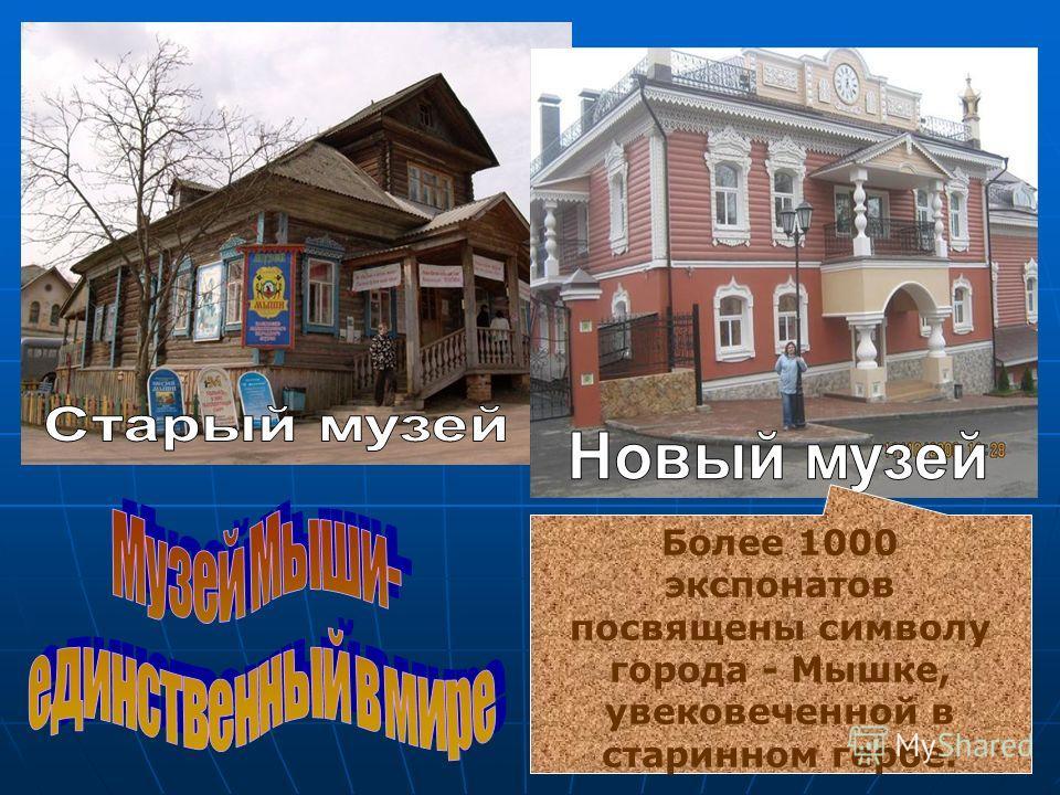 Более 1000 экспонатов посвящены символу города - Мышке, увековеченной в старинном гербе.