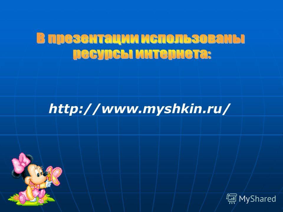 http://www.myshkin.ru/