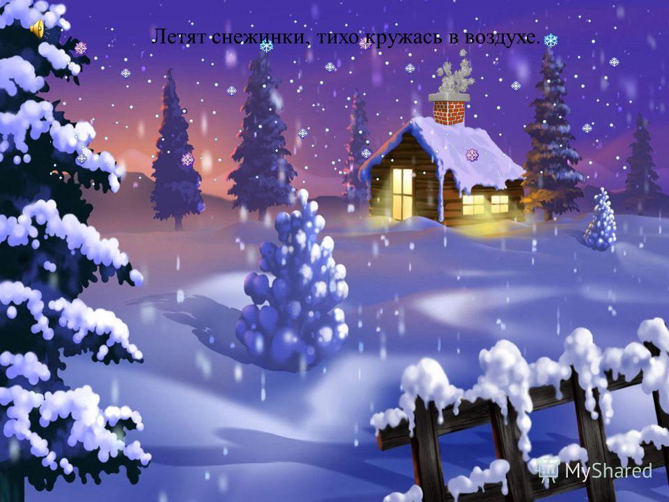Летят снежинки, тихо кружась в воздухе.