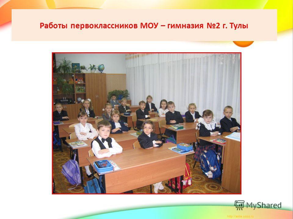 Работы первоклассников МОУ – гимназия 2 г. Тулы