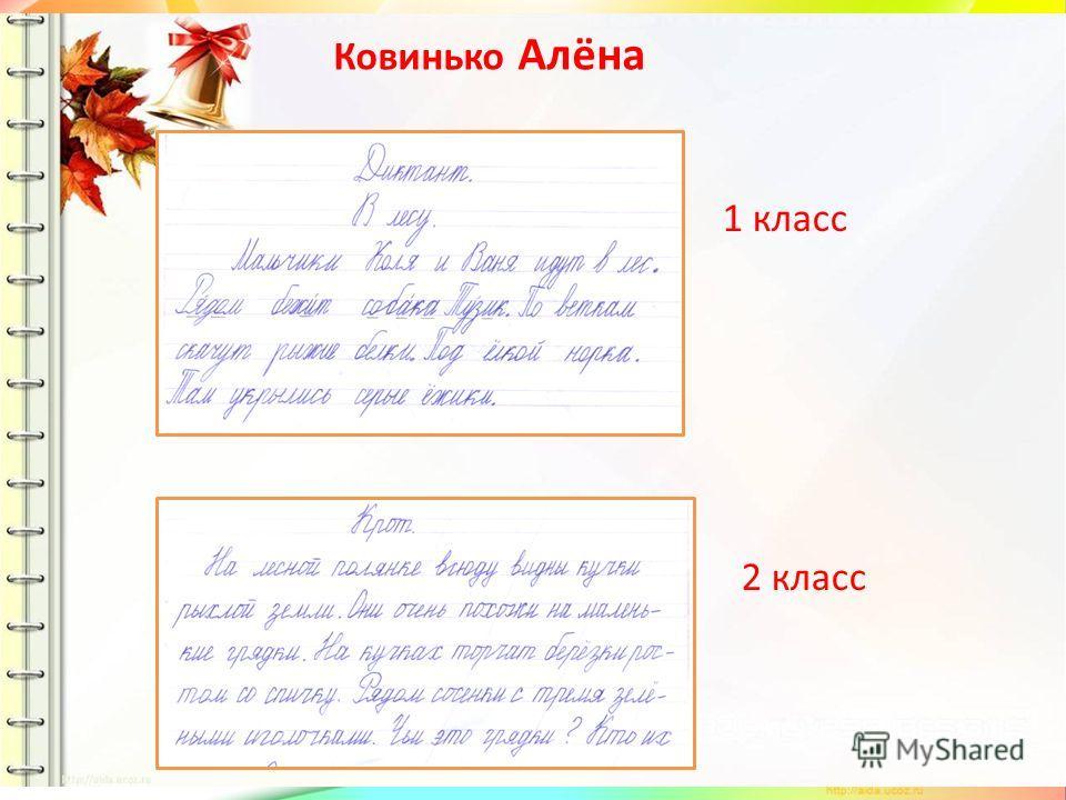 Ковинько Алёна 1 класс 2 класс