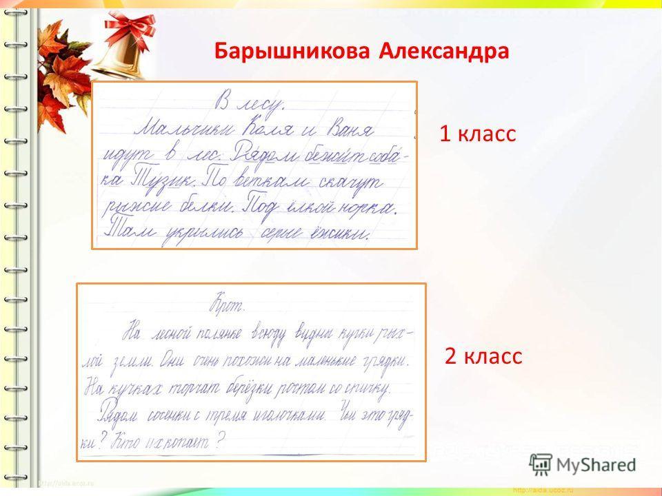 Барышникова Александра 1 класс 2 класс