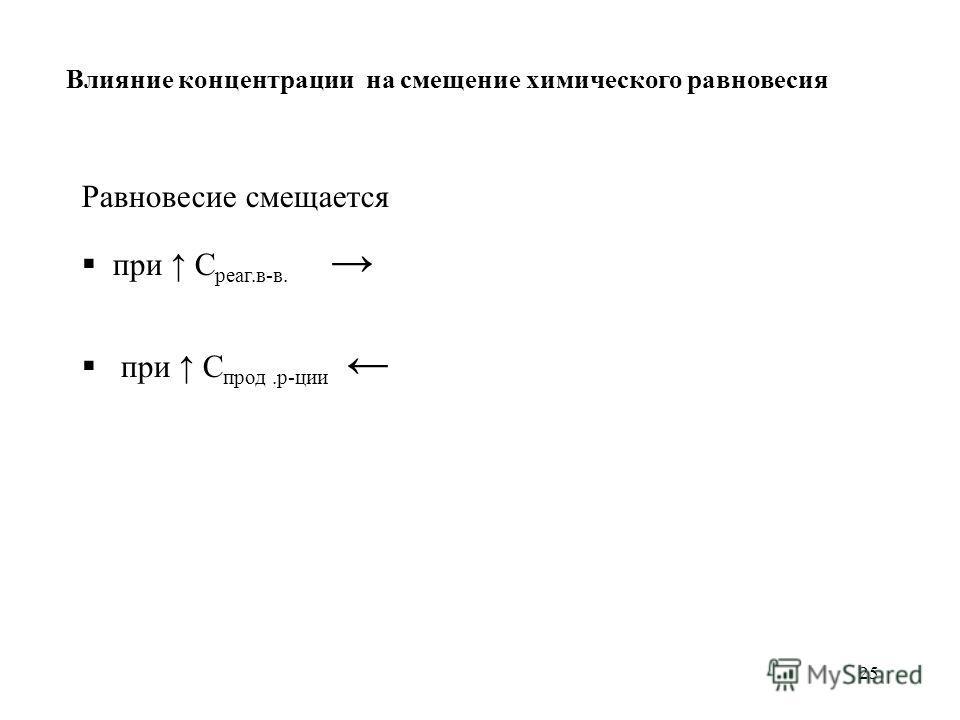 25 Влияние концентрации на смещение химического равновесия Равновесие смещается при С реаг.в-в. при С прод.рации