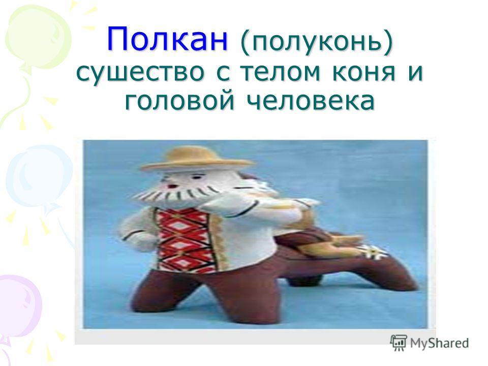 Полкан (полуконь) существо с телом коня и головой человека