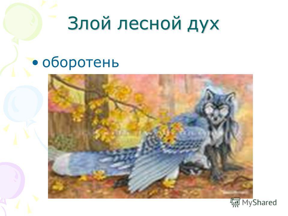 Злой лесной дух оборотень