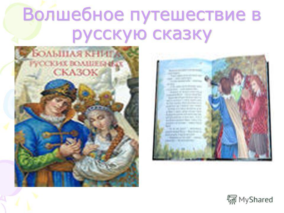Волшебное путешествие в русскую сказку