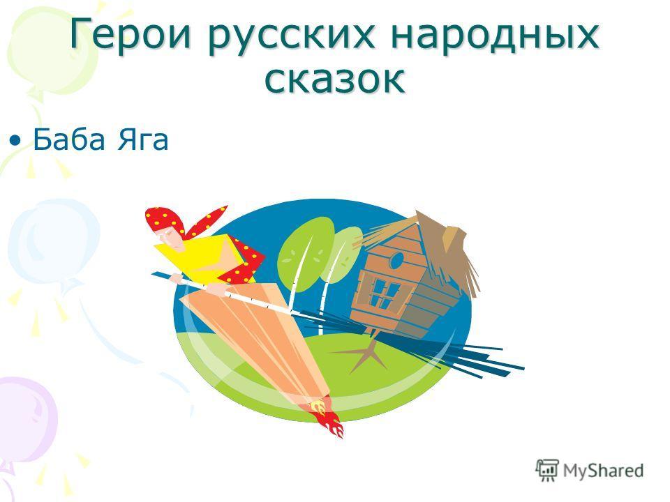 Герои русских народных сказок Баба Яга