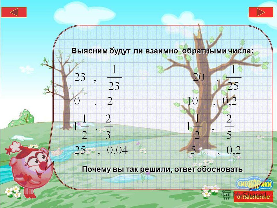 11 Выясним будут ли взаимно обратными числа: Почему вы так решили, ответ обосновать оглавление