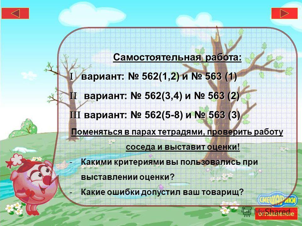 13 Самостоятельная работа: вариант: 562(1,2) и 563 (1) вариант: 562(1,2) и 563 (1) вариант: 562(3,4) и 563 (2) вариант: 562(3,4) и 563 (2) вариант: 562(5-8) и 563 (3) вариант: 562(5-8) и 563 (3) Поменяться в парах тетрадями, проверить работу соседа и