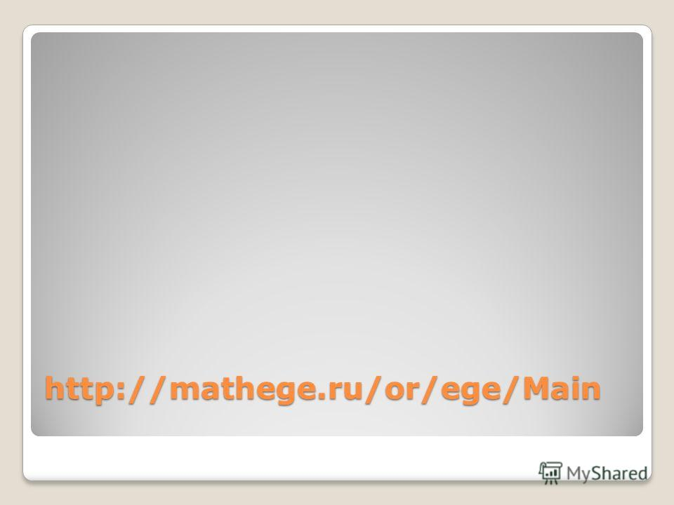 http://mathege.ru/or/ege/Main