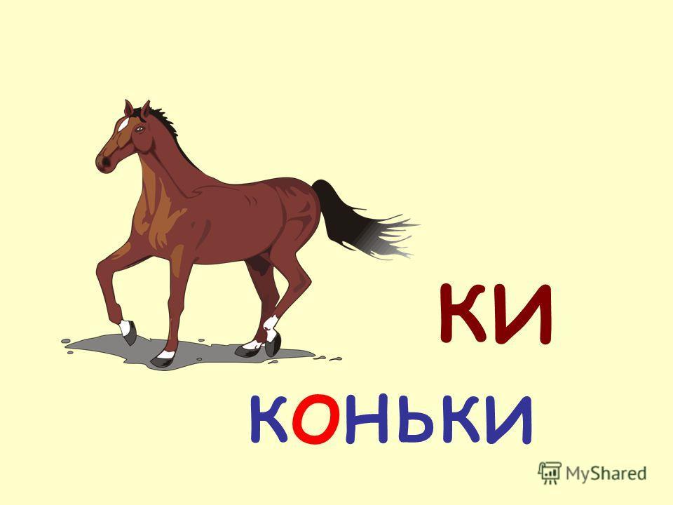 ки коньки