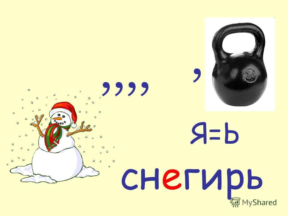 ,,,, Я=Ь, снегирь