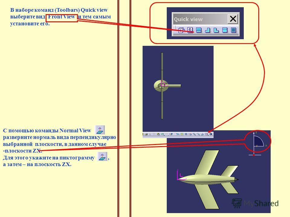 В наборе команд (Toolbars) Quick view выберите вид Front View и тем самым установите его. С помощью команды Normal View разверните нормаль вида перпендикулярно выбранной плоскости, в данном случае -плоскости ZX. Для этого укажите на пиктограмму, а за