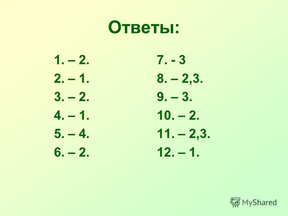 Задание 12 Задание 12 Укажите схему сложного предложения: 1.[- =], [- =]. 2. [- =]. 3. [- =, =,].