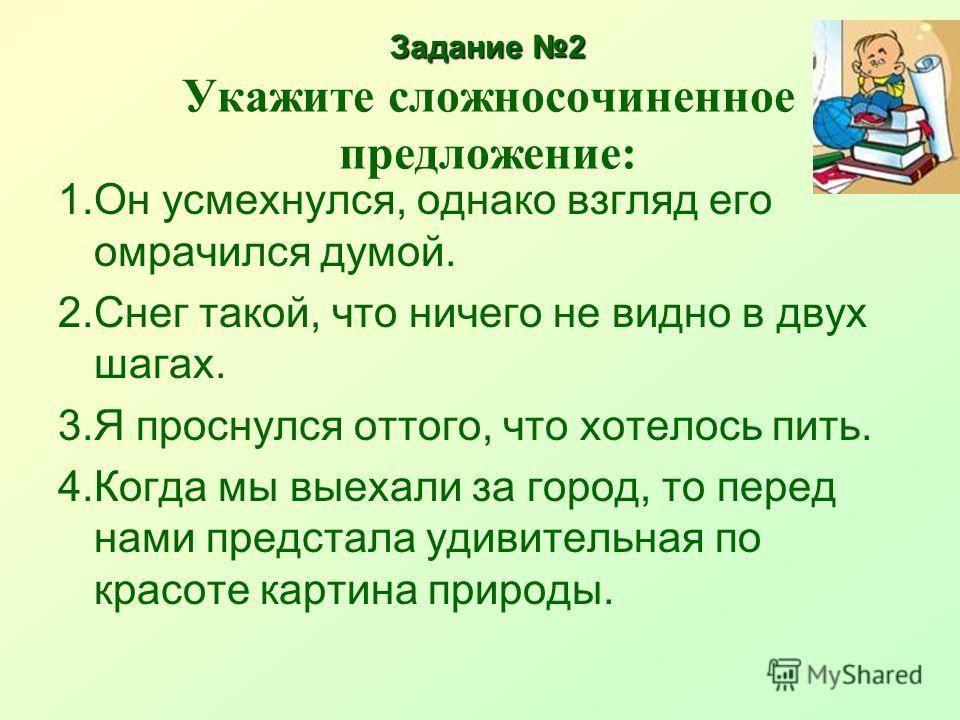 Задание 1 Задание 1 В каком ряду перечислены соединительные союзы? 1.тоже, либо, зато; 2.и, да, тоже; 3.да, не то…не то; 4.однако, или, но.