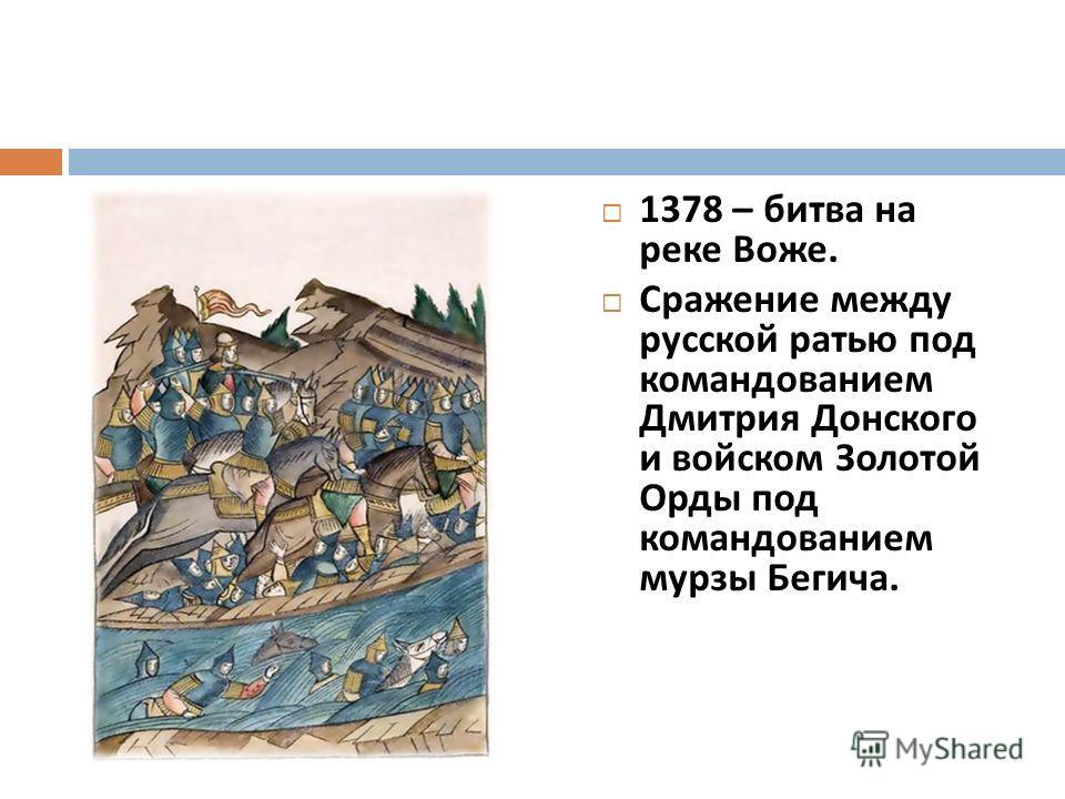 1378 – битва на реке Воже.